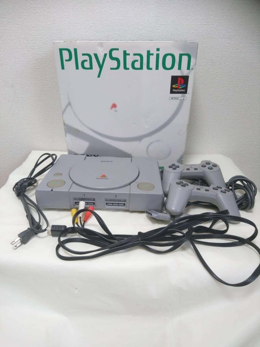 初代 PlayStation プレイステーション PS1 プレステ1 SCPH-5500 本体 SONY/ソニー 箱付き Y2019052206
