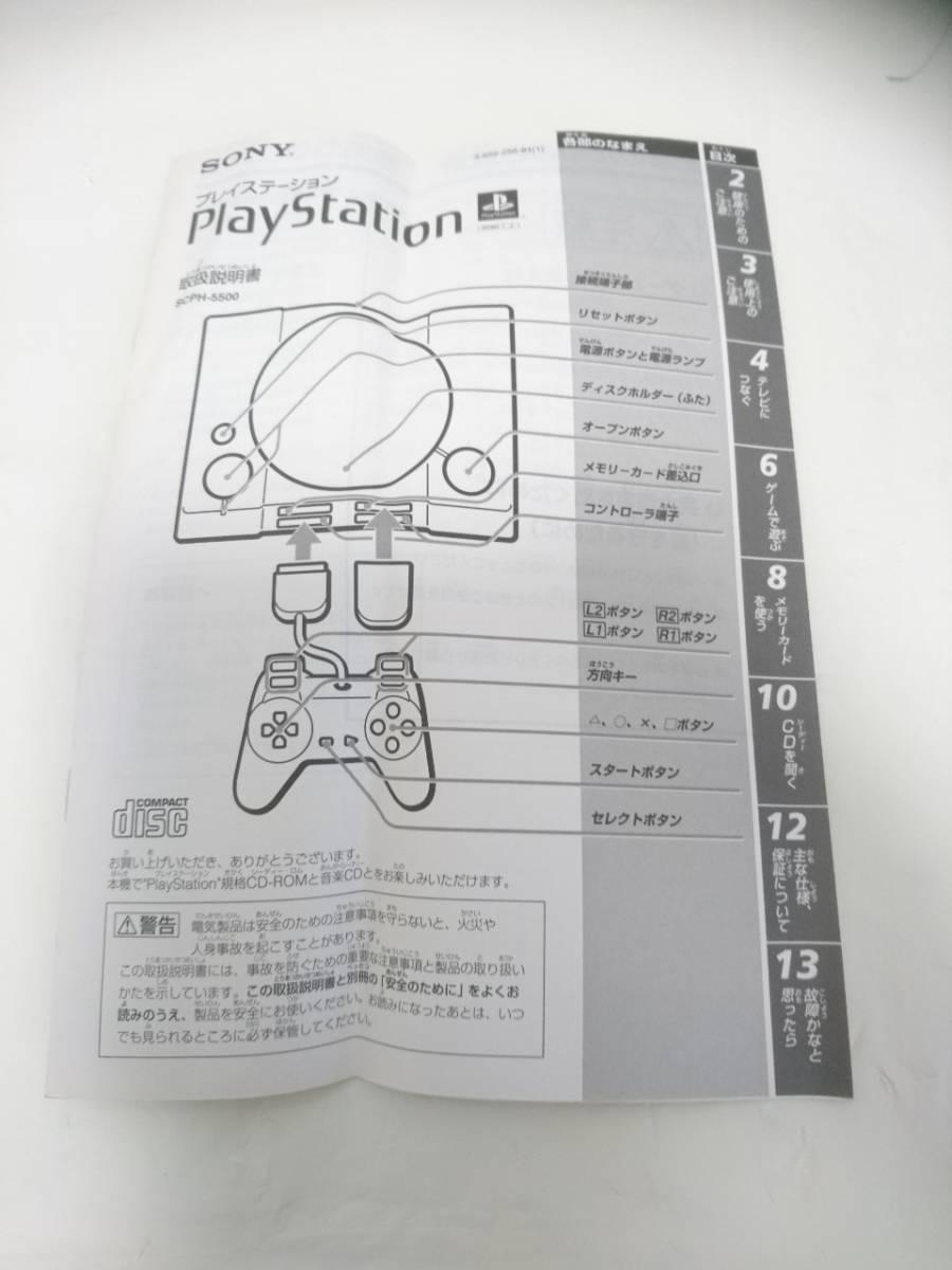 初代 PlayStation プレイステーション PS1 プレステ1 SCPH-5500 本体 SONY/ソニー 箱付き Y2019052206_画像9