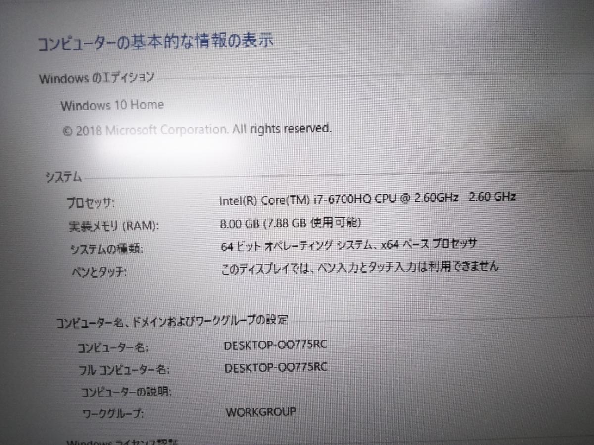 【1000円スタート・ゲーミングPC】DELL Inspiron 15-7559 i7-6700HQ/8GB/1TB【外装美品・訳有】_画像7