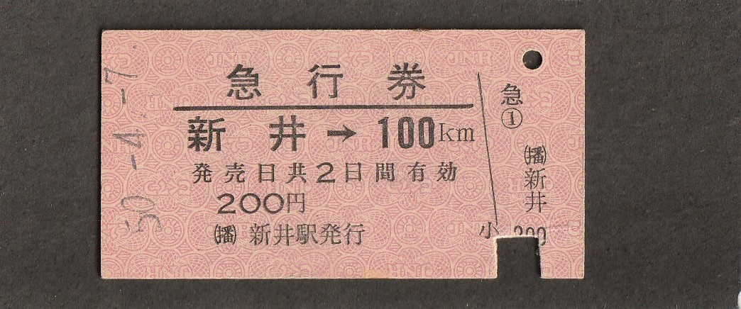 ◆急行券◆新井→100㎞◆新井駅発行