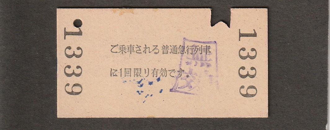◆急行券◆寺前→100㎞◆寺前駅発行_画像2