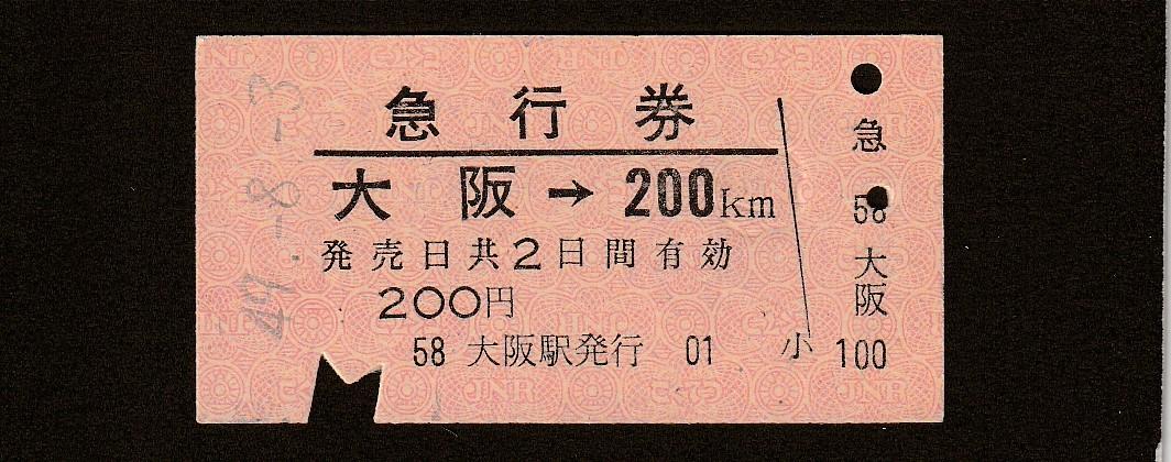 ◆急行券◆大阪→200㎞◆