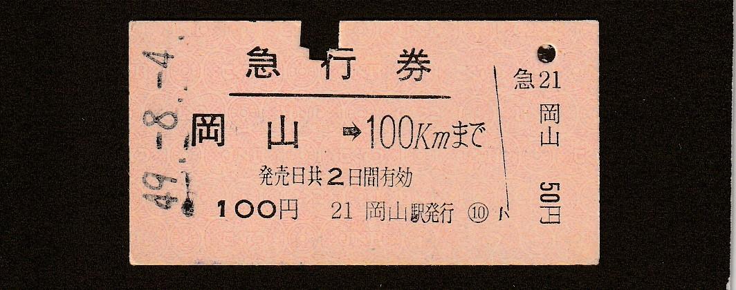 ◆急行券◆岡山→100㎞まで◆