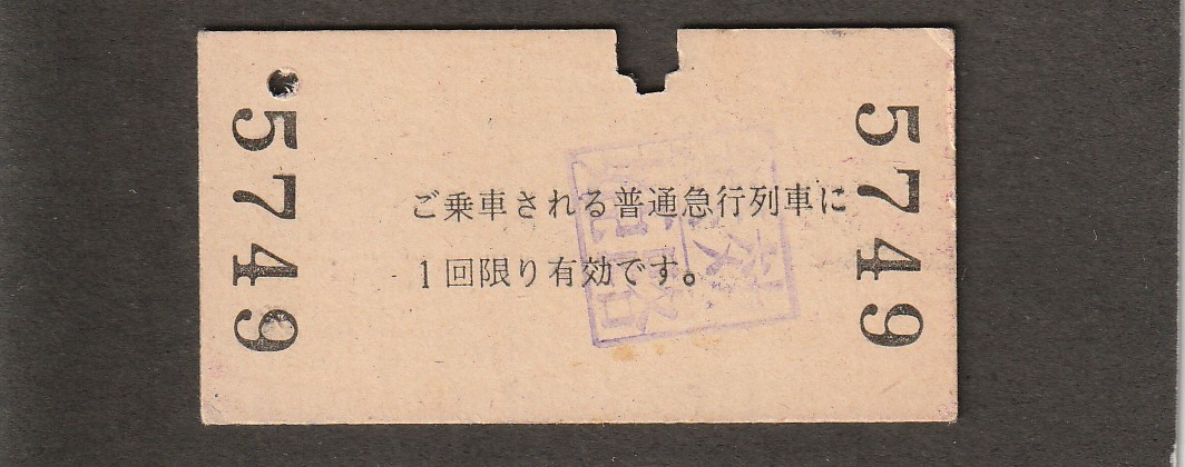 ◆急行券◆岡山→100㎞まで◆_画像2
