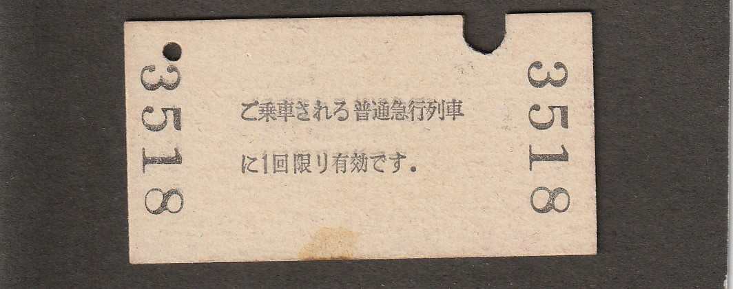 ◆急行券◆浜坂→200㎞◆_画像2