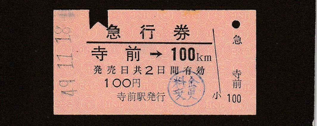 ◆急行券◆寺前→100㎞◆寺前駅発行