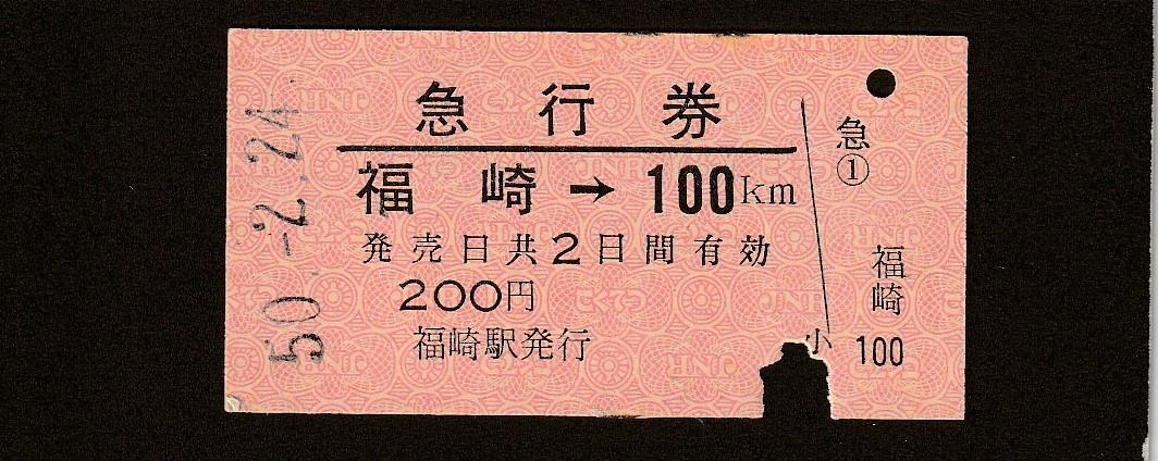 ◆急行券◆福崎→100㎞◆