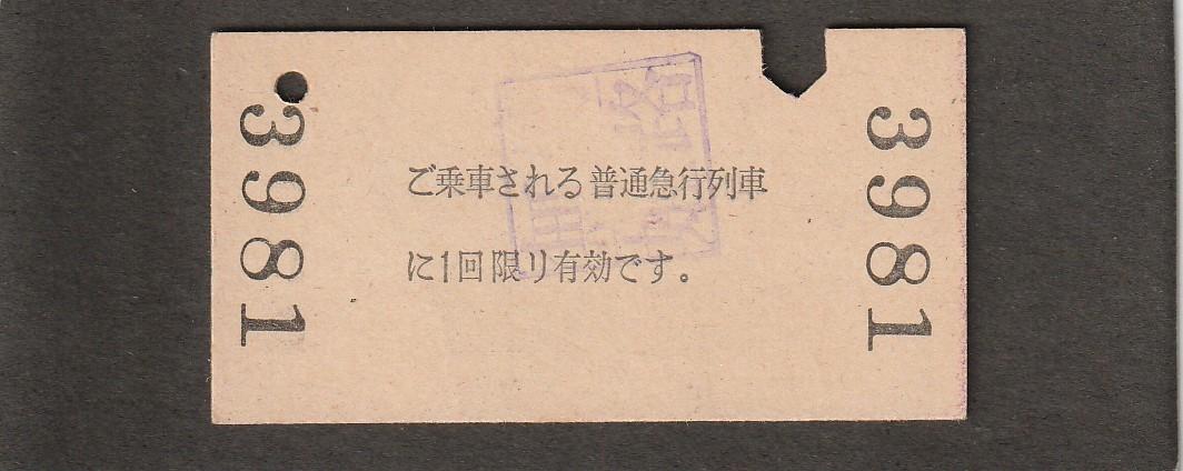◆急行券◆三ノ宮→100㎞◆_画像2