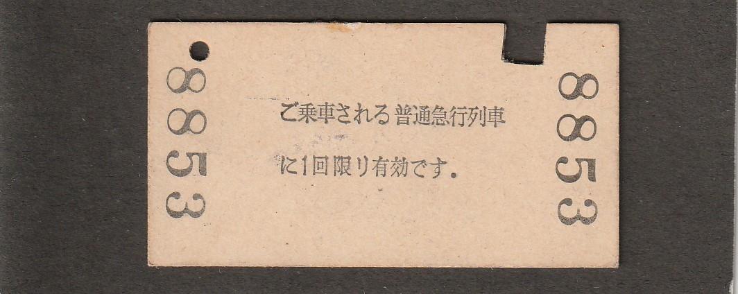◆急行券◆豊岡→100㎞◆_画像2