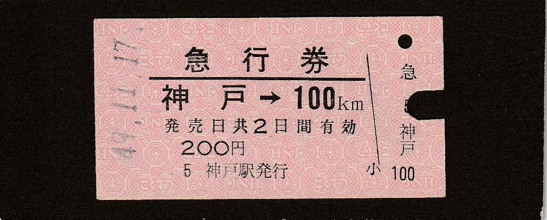 ◆急行券◆神戸→100㎞◆