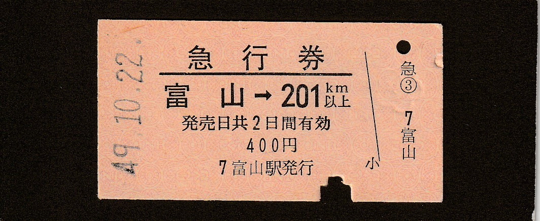 ◆急行券◆富山→201㎞以上◆