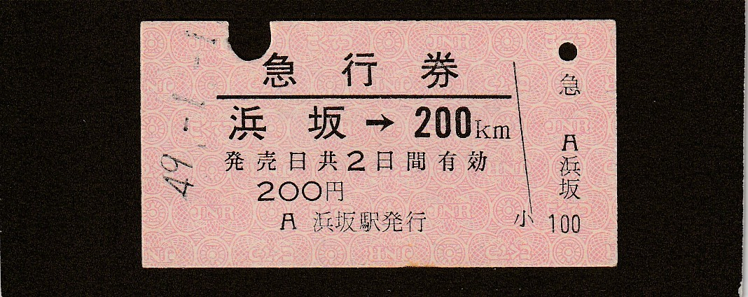 ◆急行券◆浜坂→200㎞◆
