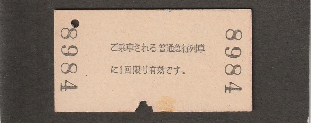 ◆急行券◆本竜野→100㎞◆_画像2