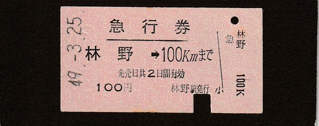 ◆急行券◆林野→100㎞まで◆