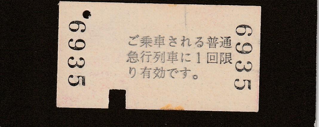 ◆急行券◆林野→100㎞まで◆_画像2