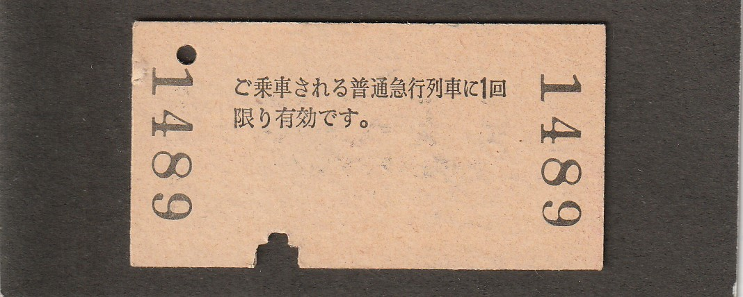 ◆急行券◆富山→201㎞以上◆_画像2