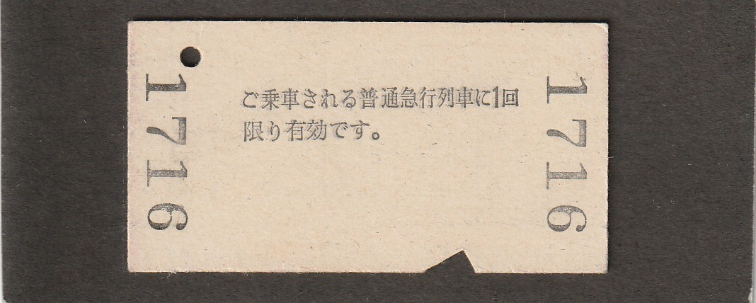 ◆急行券◆武生→200㎞まで◆_画像2