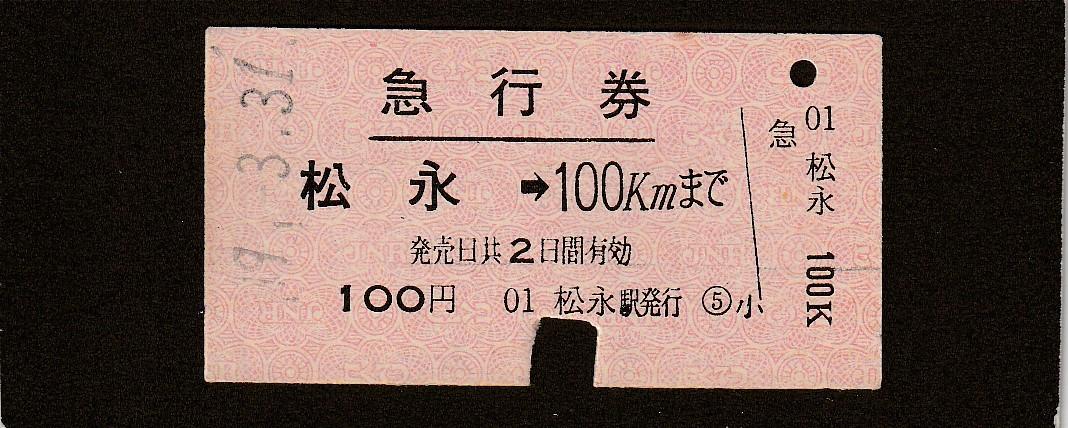 ◆急行券◆松永→100㎞まで◆