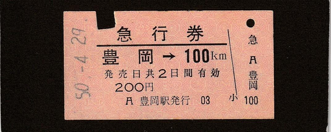 ◆急行券◆豊岡→100㎞◆