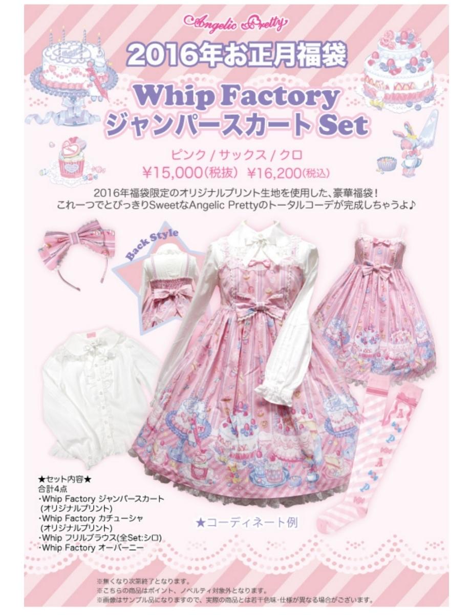 Angelic Pretty アンジェリックプリティ 2016年福袋 Whip Factory ジャンパースカートset サックス 開封済み未使用品 欠品あり_画像8