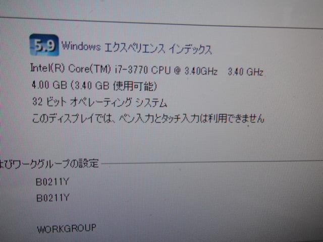 02-NEC Mate ME-F/ core i7-3370 3.4GHz/ M4G / HD250G 中古(現状品)_画像2