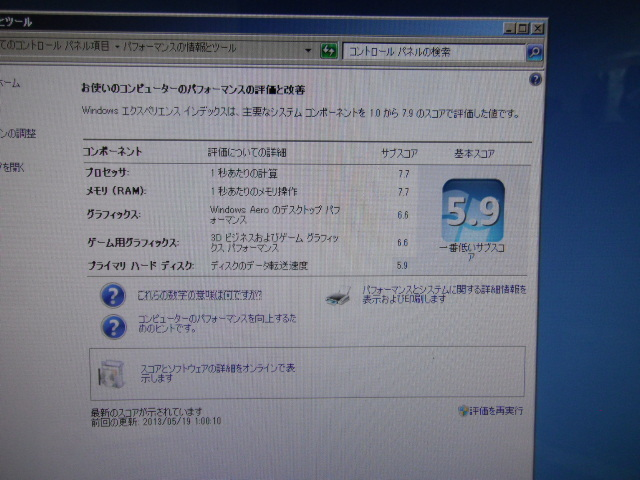 02-NEC Mate ME-F/ core i7-3370 3.4GHz/ M4G / HD250G 中古(現状品)_画像3