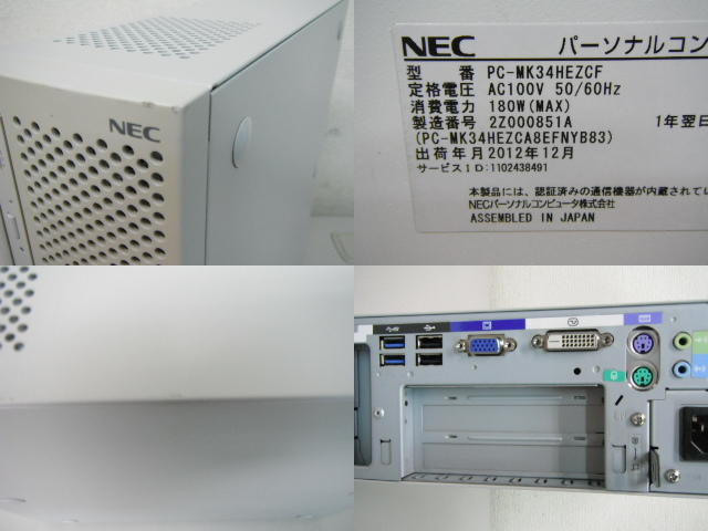 02-NEC Mate ME-F/ core i7-3370 3.4GHz/ M4G / HD250G 中古(現状品)_画像6