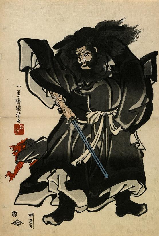 浮世絵・国芳「鍾馗図」・没後150年国芳展出品作・旧家蔵