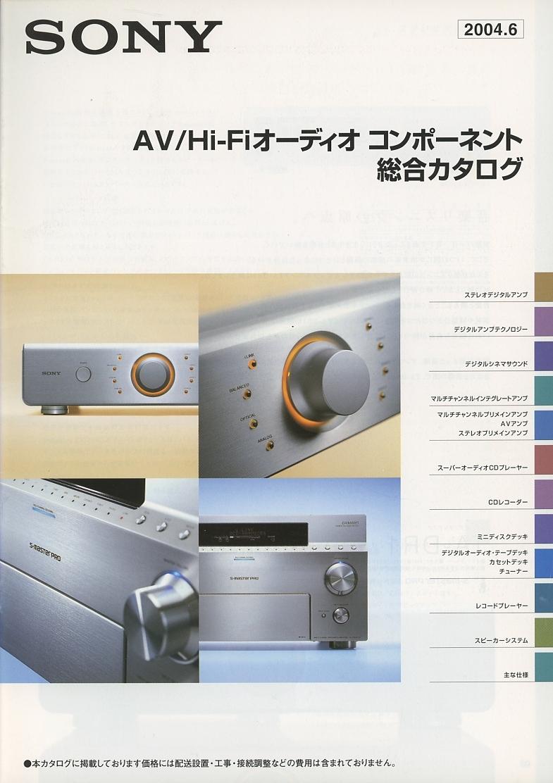 SONY 2004年6月AV/HiFiコンポーネントカタログ ソニー 管3863_画像1