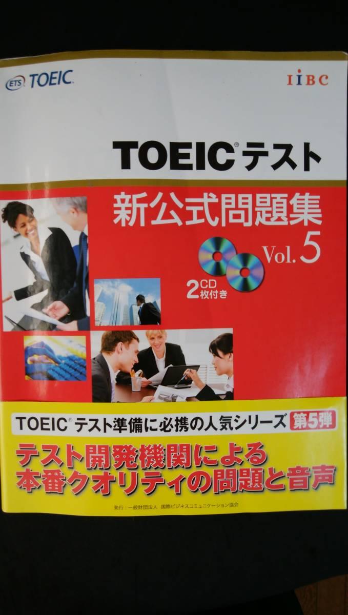「TOEIC テスト 新公式問題集 Vol.5(音声CD2枚付)」 著者 Educational Testing Service
