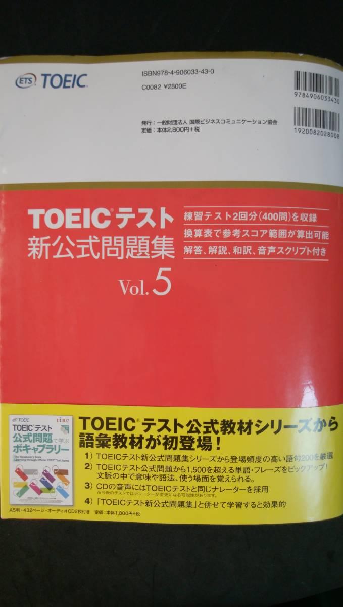 「TOEIC テスト 新公式問題集 Vol.5(音声CD2枚付)」 著者 Educational Testing Service_画像2