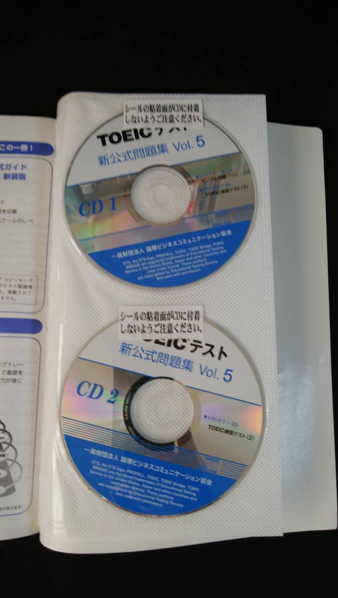 「TOEIC テスト 新公式問題集 Vol.5(音声CD2枚付)」 著者 Educational Testing Service_画像7