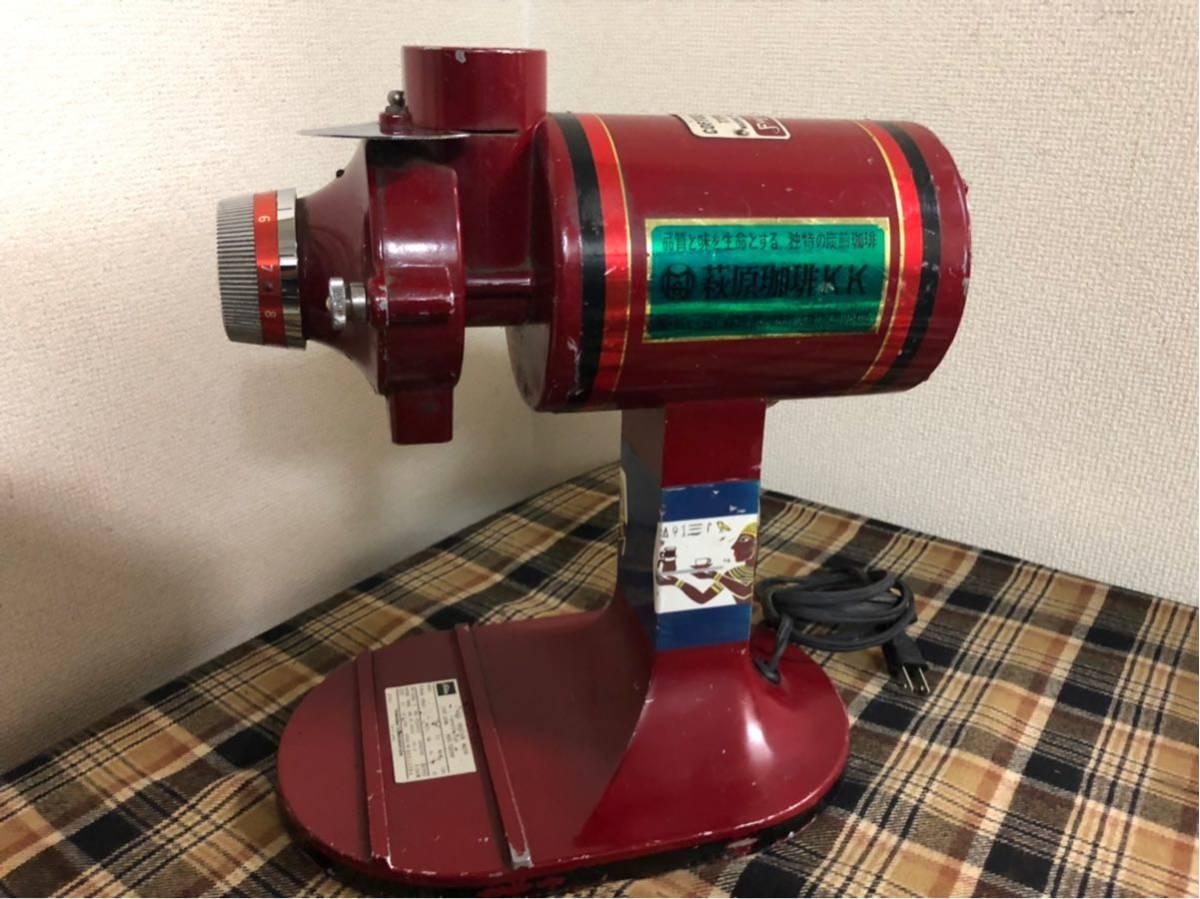 FUJI ROYAL R-440 コーヒーミル 動作品
