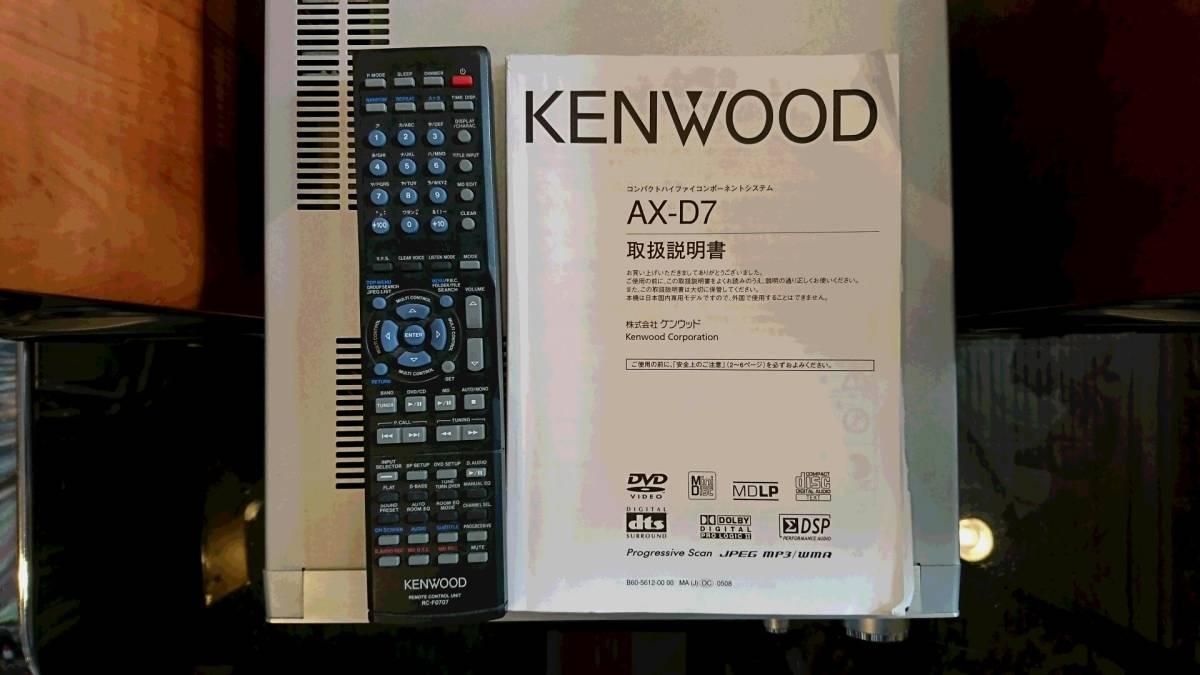 Kenwood ケンウッド コンパクトハイファイコンポーネントシステム AX-D7_画像6