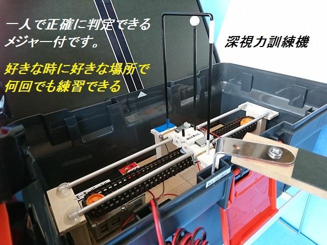 ♪♪深視力トレーニング機(2019年新型)(大型 二種免許更新 取得用)LED点灯自動式♪_画像3