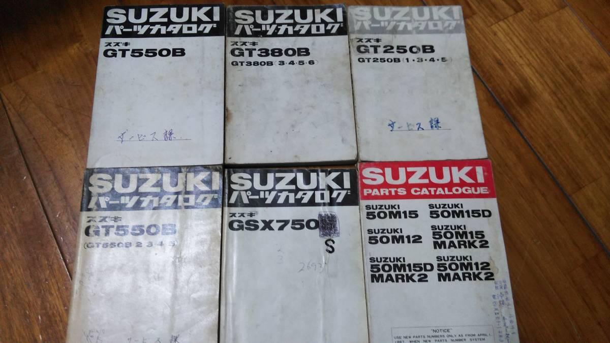 GSX750S・GT550B・GT380B・GT250B等 パーツカタログ