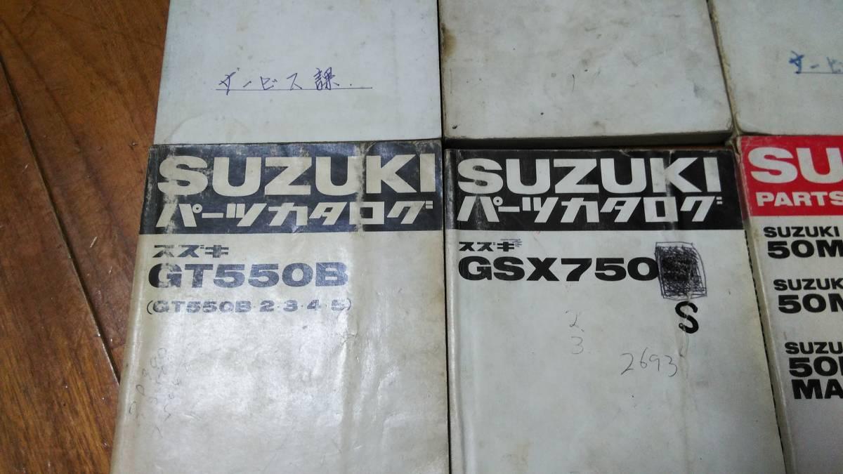 GSX750S・GT550B・GT380B・GT250B等 パーツカタログ_画像3