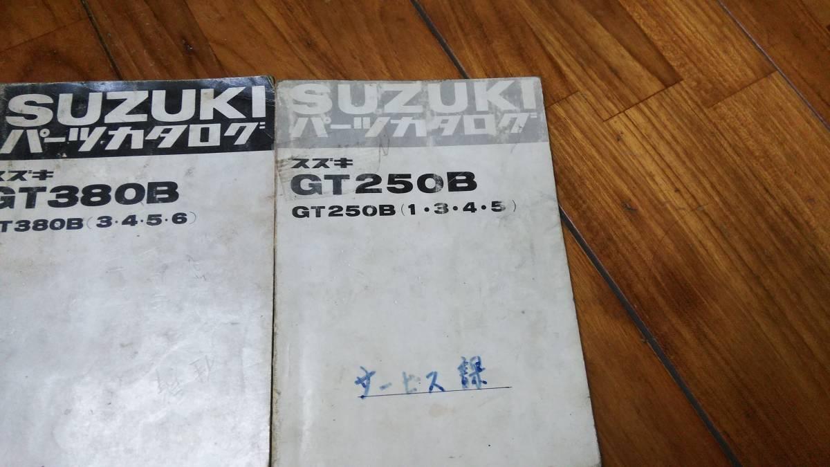 GSX750S・GT550B・GT380B・GT250B等 パーツカタログ_画像4