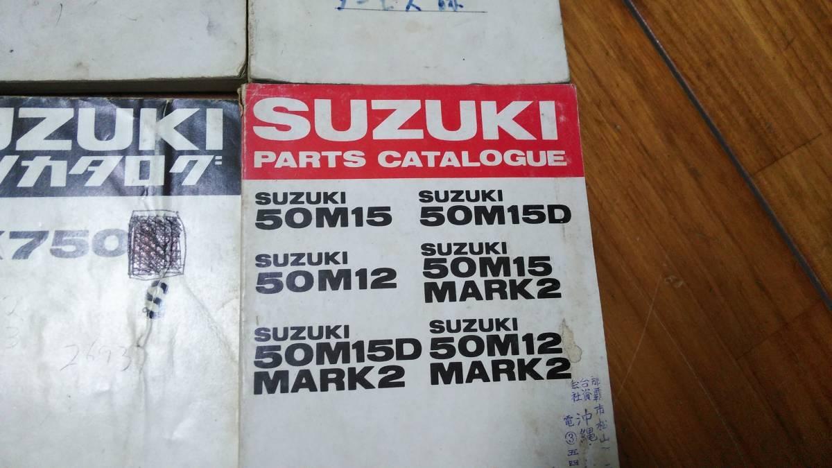 GSX750S・GT550B・GT380B・GT250B等 パーツカタログ_画像5