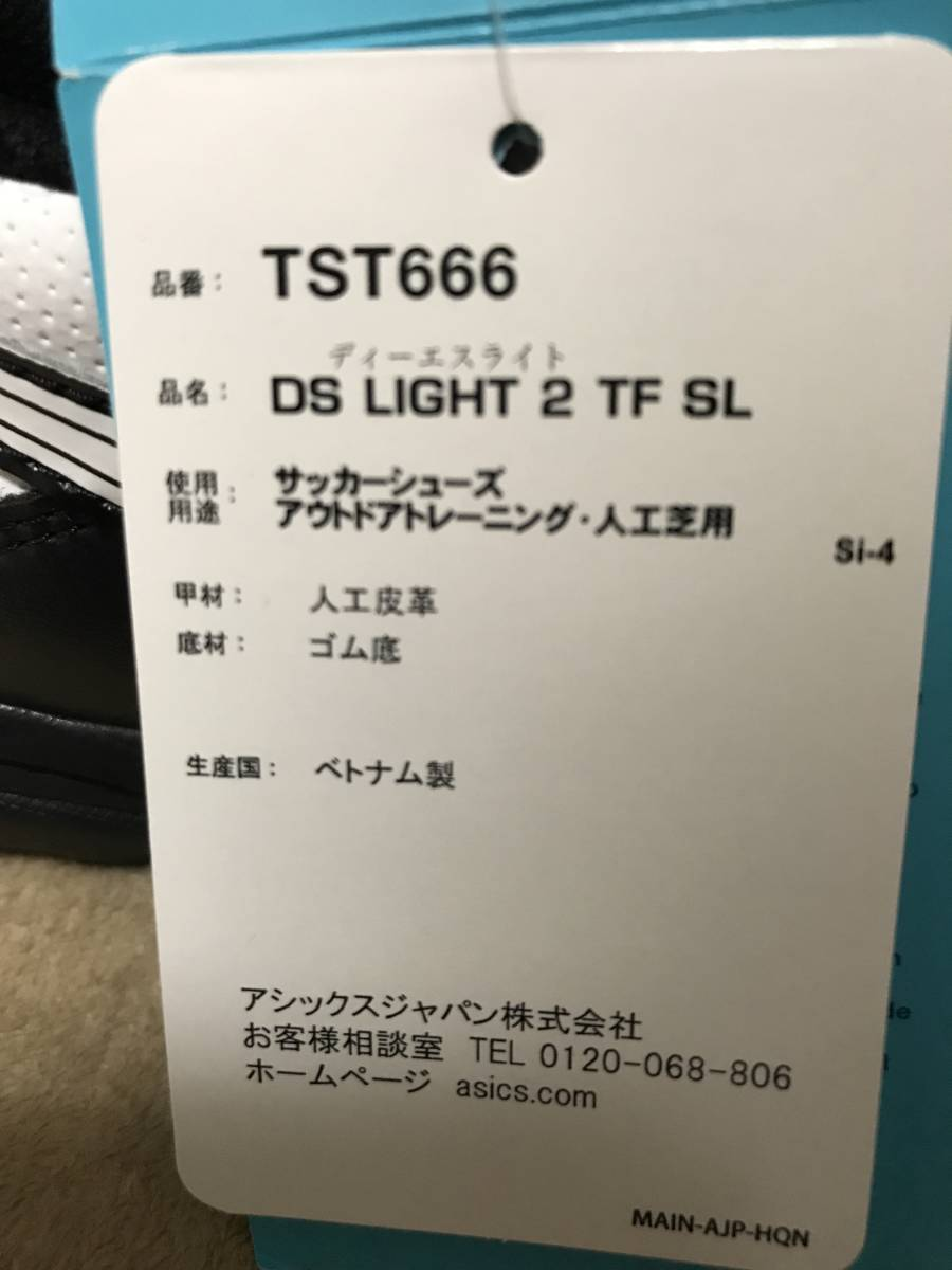 asics DS LIGHT 2 TF SL 25.5㎝_画像4