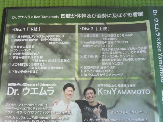 オススメの内容 Dr.ウエムラx ken yamamoto 四肢が体幹及び姿勢に及ぼす影響編 DVD 鍼灸 整体 カイロ 東洋医学 柔整 整骨 接骨 操体 肩こり_画像3