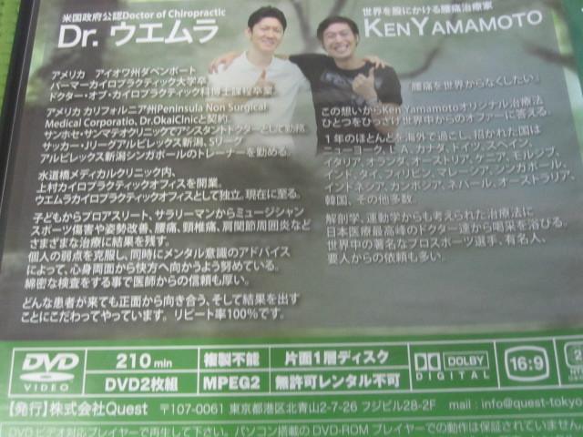 オススメの内容 Dr.ウエムラx ken yamamoto 四肢が体幹及び姿勢に及ぼす影響編 DVD 鍼灸 整体 カイロ 東洋医学 柔整 整骨 接骨 操体 肩こり_画像4