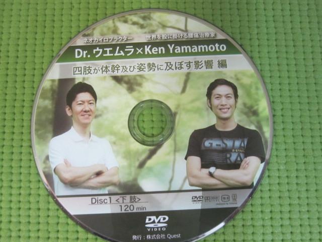オススメの内容 Dr.ウエムラx ken yamamoto 四肢が体幹及び姿勢に及ぼす影響編 DVD 鍼灸 整体 カイロ 東洋医学 柔整 整骨 接骨 操体 肩こり_画像5