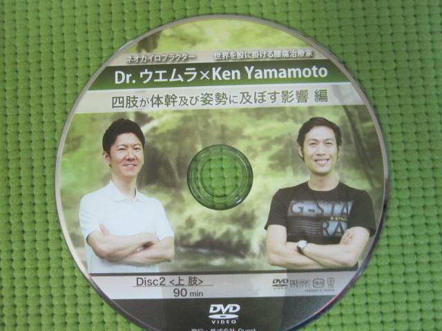 オススメの内容 Dr.ウエムラx ken yamamoto 四肢が体幹及び姿勢に及ぼす影響編 DVD 鍼灸 整体 カイロ 東洋医学 柔整 整骨 接骨 操体 肩こり_画像6