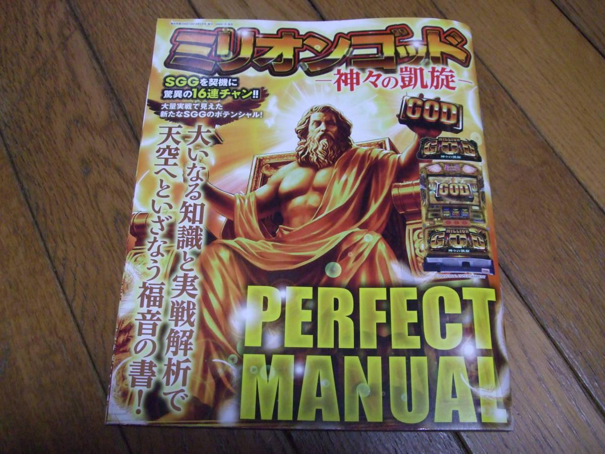 ☆ミリオンゴッド-神々の凱旋- PERFECT MANUAL☆