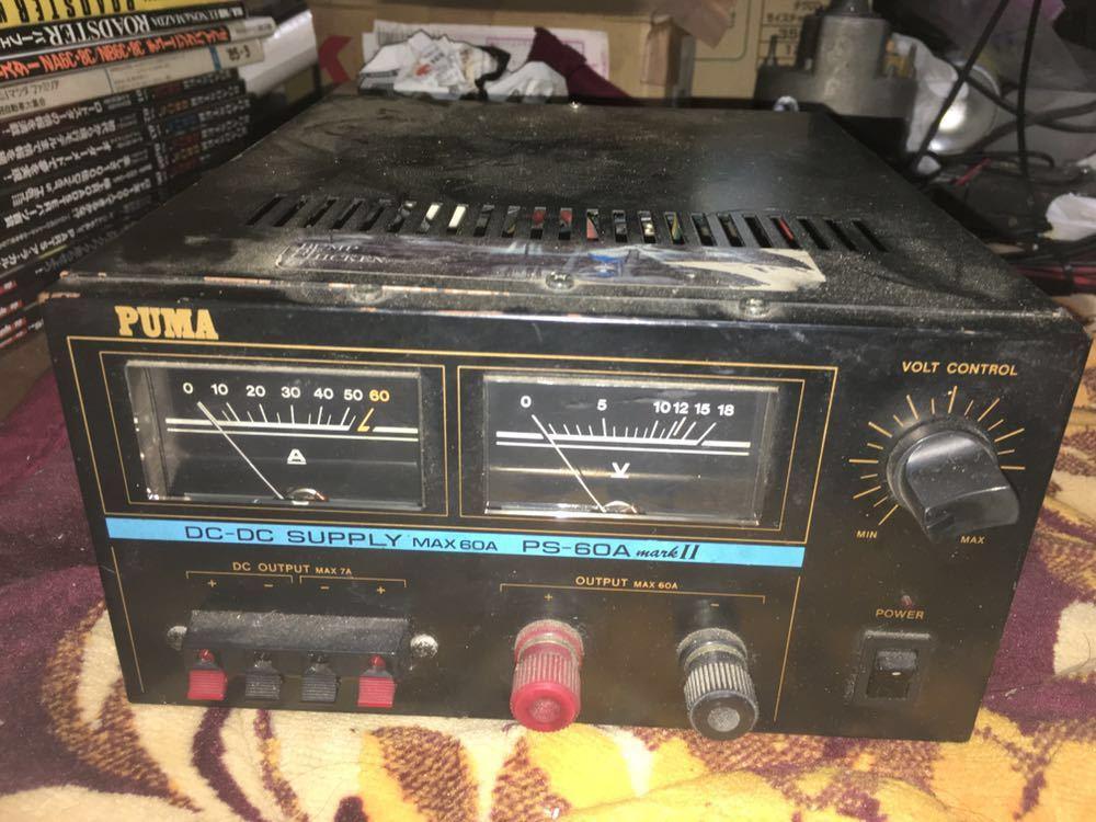 PUMA PS-60A markⅡ 24V→12V 60A DCDCコンバーター デコデコ 24V デコトラ トラック 無線 当時物