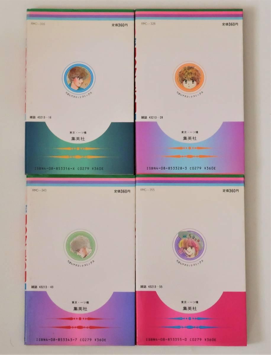 ★月の夜星の朝 全8巻/本田恵子/りぼんマスコットコミックス/集英社_画像8