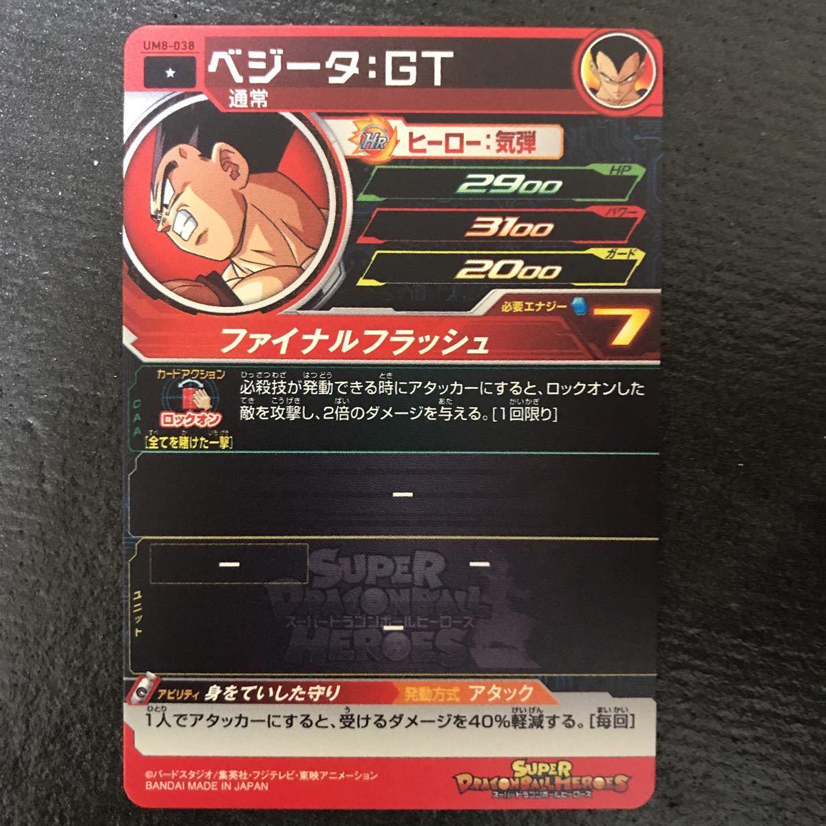 UM8弾コモン/ ベジータ:GT(通常)/ UM8-038/ 技:ファイナルフラッシュ/ スーパードラゴンボールヒーローズ/ レアリティ:☆/ BANDAI_画像2