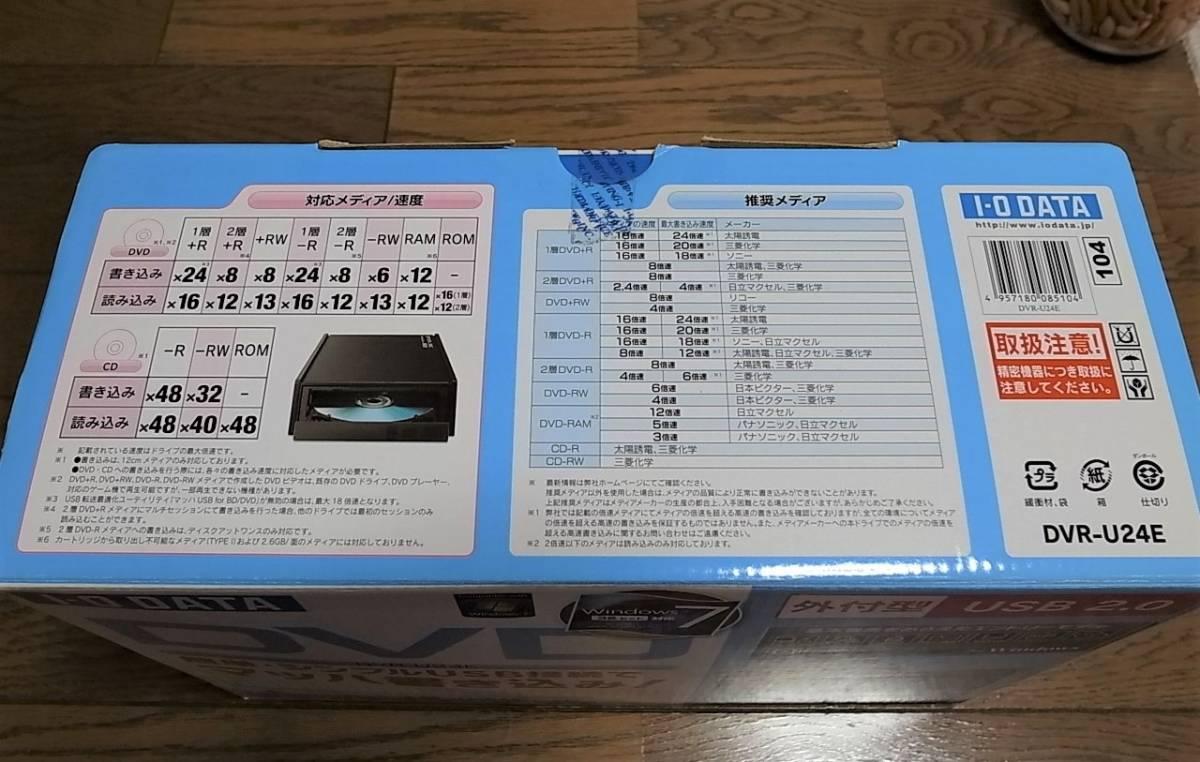 【美品】DVDドライブ 24倍速書込み対応 DVR-U24E アイオーデータ製_画像8