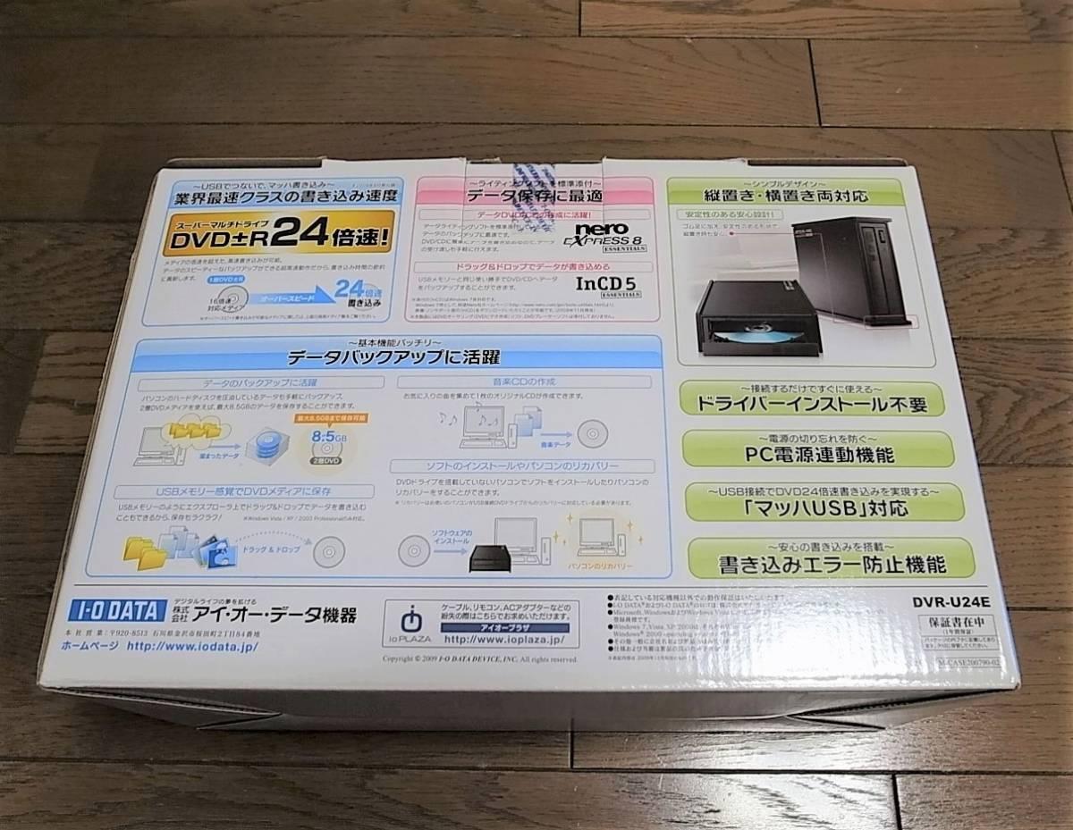 【美品】DVDドライブ 24倍速書込み対応 DVR-U24E アイオーデータ製_画像6
